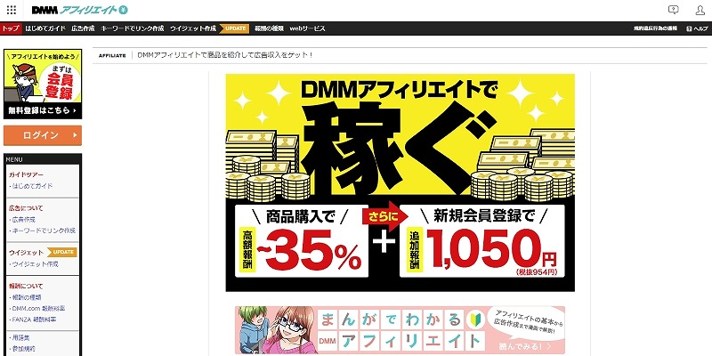 DMM(FANZA)アフィリエイト