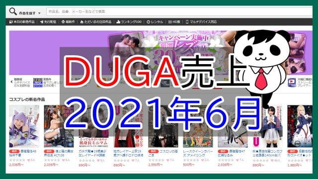 DUGAアフィリエイト6月売上