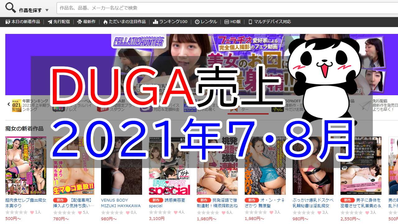 DUGA2021年7・8月売上