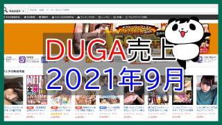 DUGA2021年9月売上